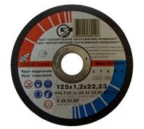 Круг отрезной по металлу Ø125×1,2×22 ЗАК